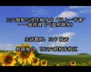 同上一节课(地理 张芳)_1.