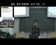 同上一节课(地理 张芳)_2.