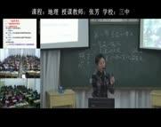 同上一节课(地理 张芳)_4.