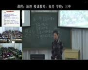 同上一节课(地理 张芳)_5.